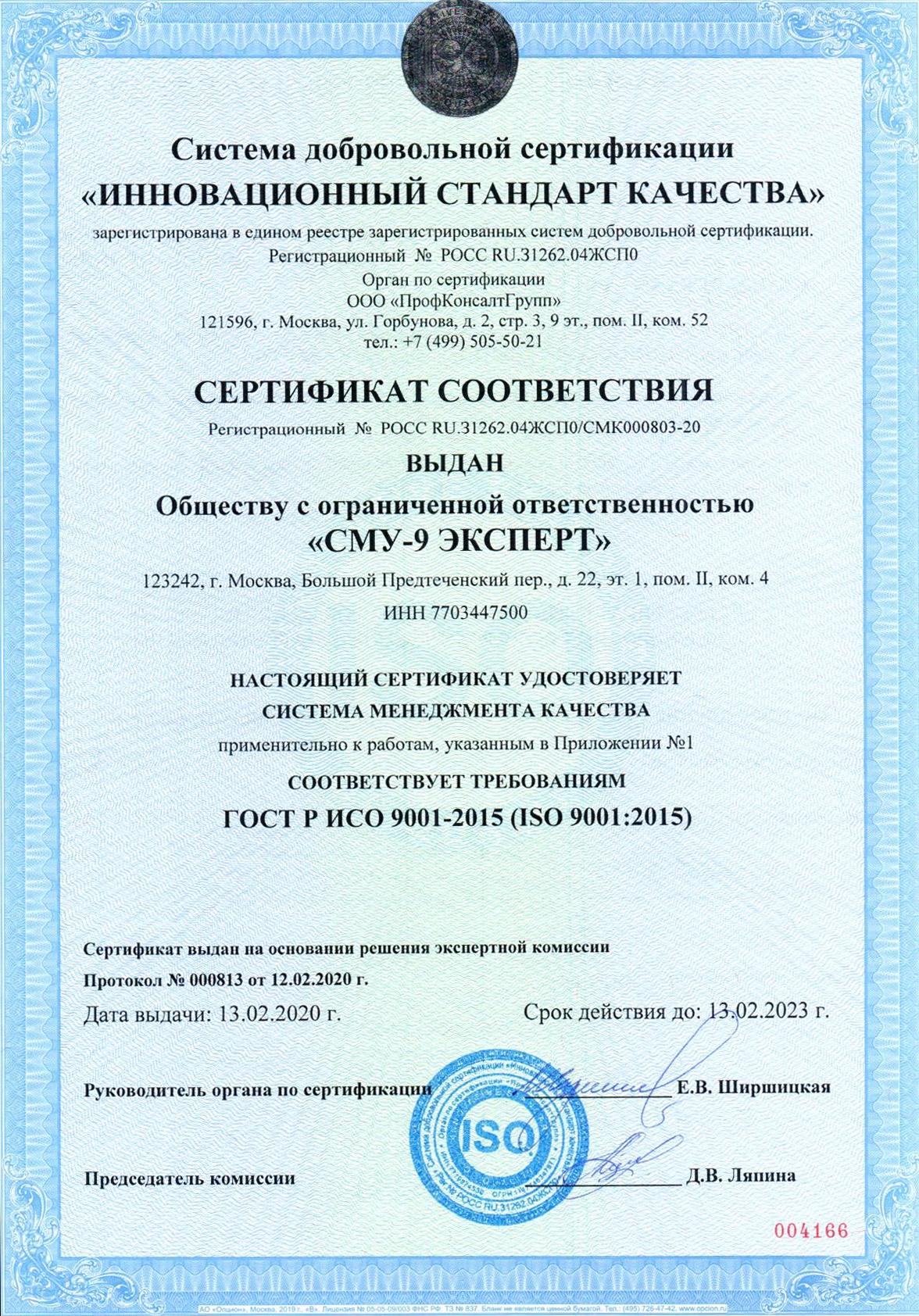 Скан ИСО 9001 ООО СМУ-9 ЭКСПЕРТ_Страница_1