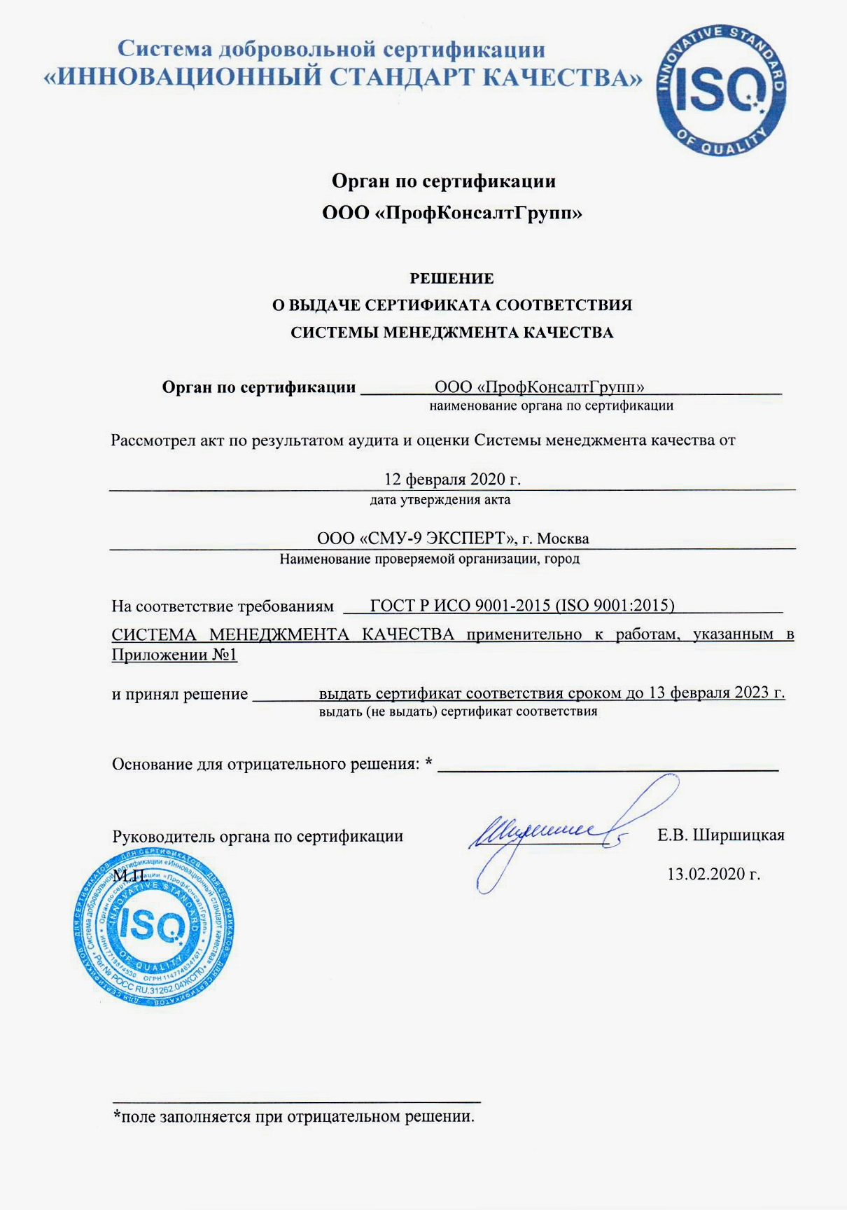 Скан ИСО 9001 ООО СМУ-9 ЭКСПЕРТ_Страница_3