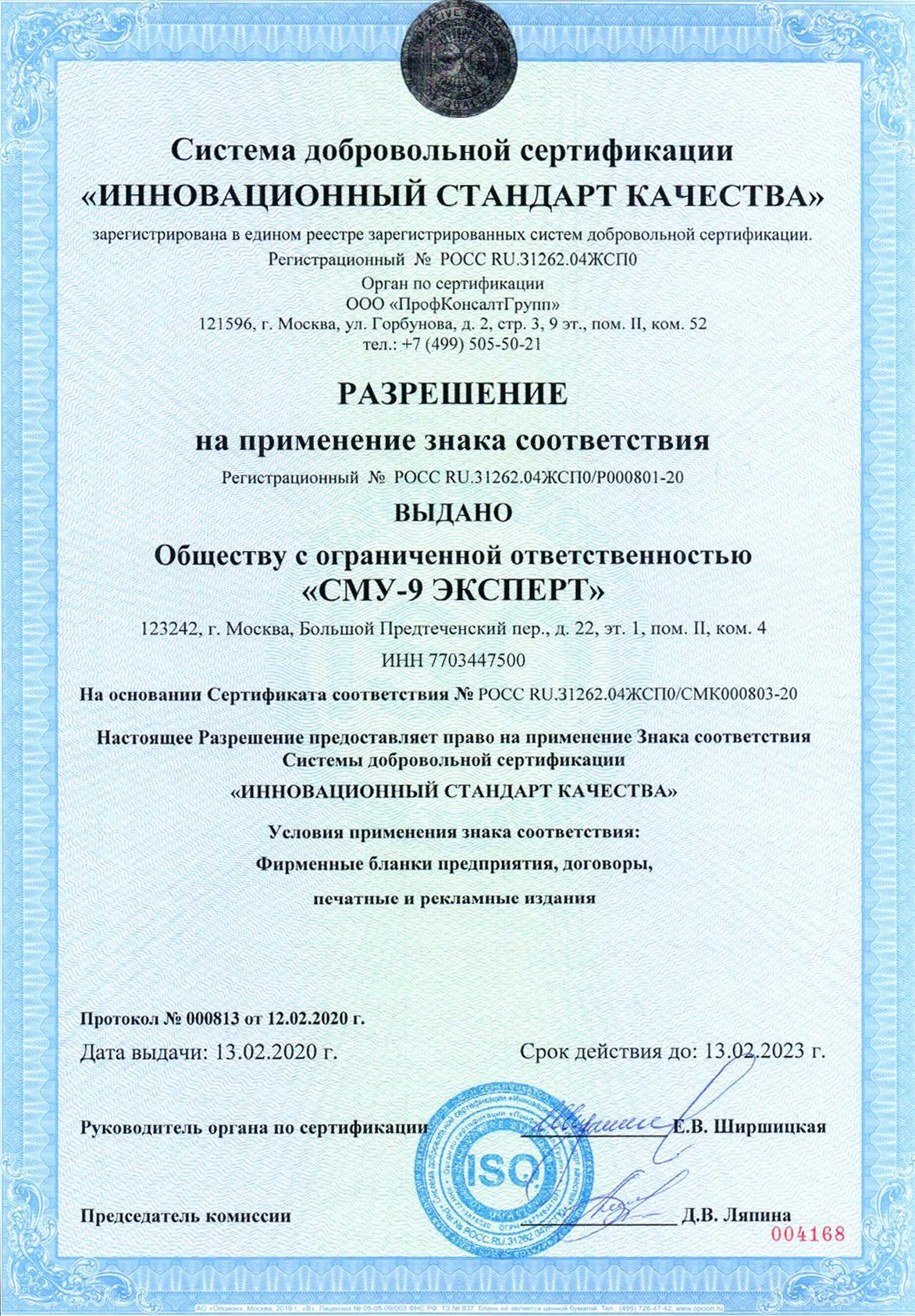 Скан ИСО 9001 ООО СМУ-9 ЭКСПЕРТ_Страница_4