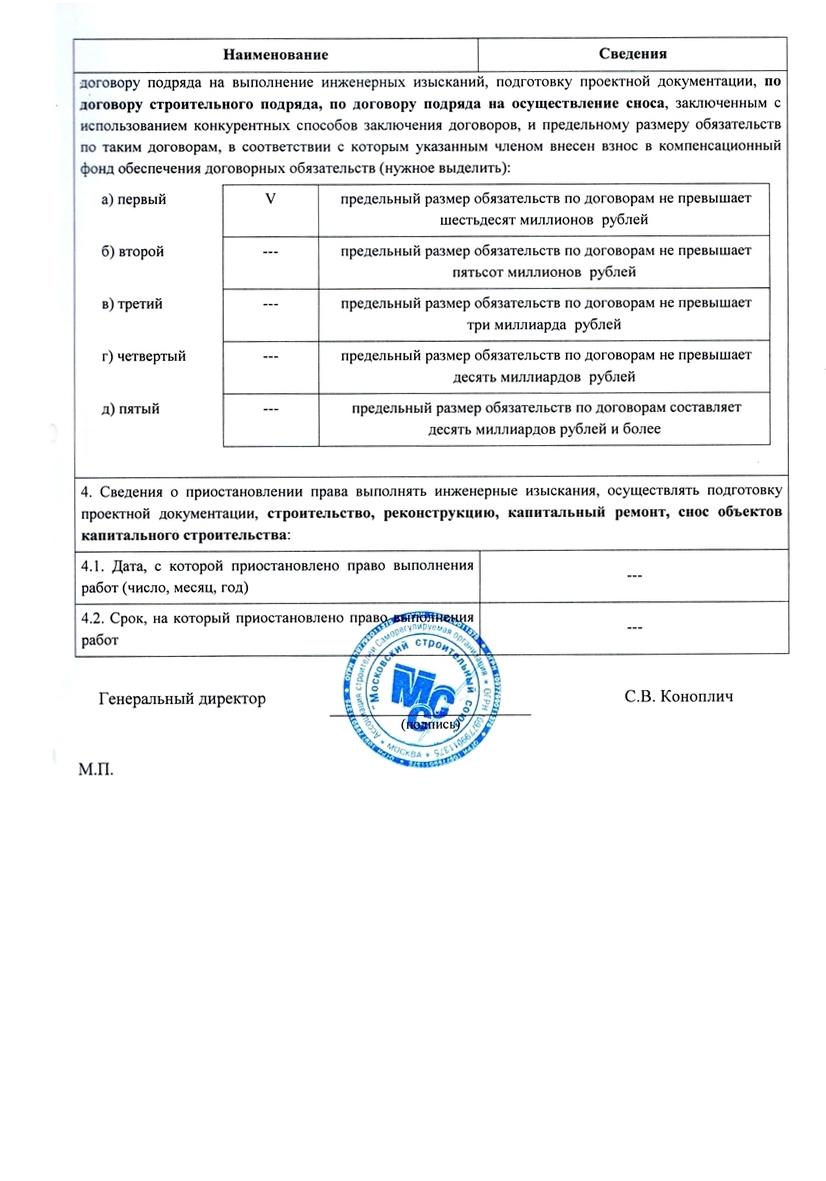 scan1 (2)_Страница_3
